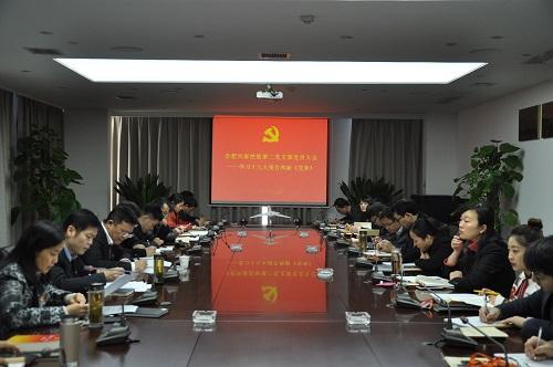 兴泰控股第二党支部组织学习十九大报告和新